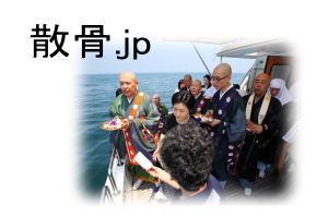 散骨.jp