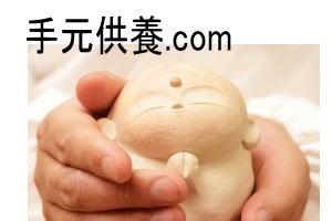 手元供養.com